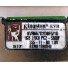 Серверная память 1024Mb (1Gb) DDR2 ECC FB Kingston PC2-5300F (Белгород)